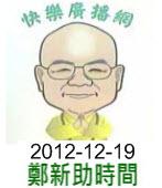 20121219鄭新助時間