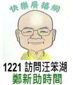 20121221【鄭新助時間】訪問汪笨湖