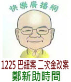 20121225【鄭新助時間】巴紐案 二次金改案