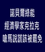 諾貝爾綠能經濟學家克拉克 嗆馬說謊該被罷免 ∣台灣e新聞