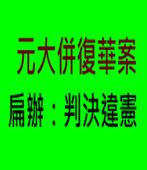 元大併復華案 扁辦:判決違憲∣台灣e新聞