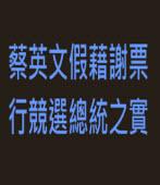 蔡英文假藉謝票 行競選總統之實∣台灣e新聞