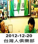 2012-12-20 台灣人俱樂部∣台灣e新聞