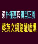 讚朴槿惠與轉型正義 蔡英文網路遭噓爆 ∣台灣e新聞