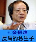 反扁的私生子 ∣◎金恆煒∣台灣e新聞