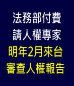 法務部付費請人權專家 明年2月來台審查人權報告∣台灣e新聞