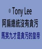 阿扁總統沒有貪污, 馬英九才是貪污的皇帝∣By Tony Lee∣台灣e新聞