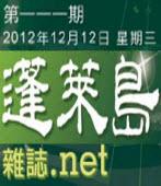 第111期蓬萊島雜誌|台灣e新聞