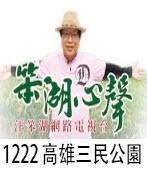 《笨湖心聲》20121222高雄三民公園