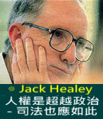 Human Rights Are Beyond Politics -- Justice Should Be Too ∣◎Jack Healey|Taiwanenews.com