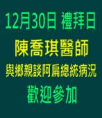 12月30日 陳喬琪醫師與鄉親談阿扁總統病況∣台灣e新聞