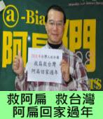 救阿扁救台灣 阿扁回家過年|台灣e新聞