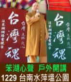 《笨湖心聲戶外開講》 12/29 (六)台南水萍塭公園 ∣台灣e新聞