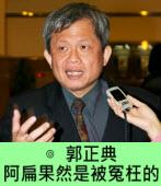 阿扁果然是被冤枉的  ∣  ◎ 郭正典∣台灣e新聞