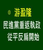 游盈隆:民進黨重返執政 從平反扁開始∣台灣e新聞