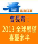 曹長青:2013 全球展望 喜憂參半 |台灣e新聞