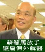 蘇籲馬放手 讓扁保外就醫∣台灣e新聞