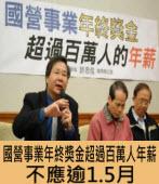 許忠信:國營事業年終獎金超過百萬人年薪 不應逾1.5月∣台灣e新聞