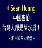 中國害怕台灣人都是陳水扁!——和中國友人通信∣◎Sean Huang∣台灣e新聞