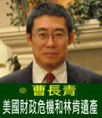 曹長青:美國財政危機和林肯遺產|台灣e新聞
