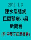 陳水扁總統民間醫療小組新聞稿 (2013-1-3)|台灣e新聞