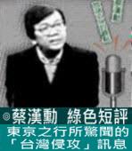 東京之行所驚聞的「台灣侵攻」訊息∣◎ 蔡漢勳∣台灣e新聞