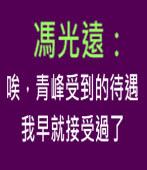 馮光遠:唉,青峰受到的待遇,我早就接受過了|台灣e新聞
