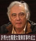 許博允性騷擾女聲樂家事件成立∣台灣e新聞