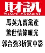 馬英九賣黨產驚世情節曝光 郭台強3折買中影|台灣e新聞