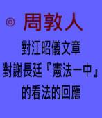 周敦人:對江昭儀文章「對謝長廷『憲法一中』的看法」的回應  |台灣e新聞