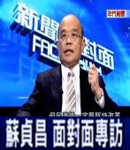新聞面對面(2013年01月04日)專訪蘇貞昌|台灣e新聞