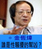 誰是性騷擾的幫凶? ∣◎金恆煒∣台灣e新聞