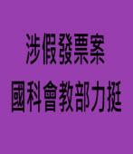 涉假發票案 國科會教部力挺∣台灣e新聞
