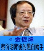 蔡衍明背後的黑白兩手 ∣◎金恆煒∣台灣e新聞