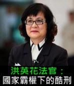 洪英花法官:國家霸權下的酷刑∣台灣e新聞