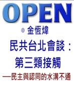 民共台北會談:第三類接觸  ──民主與認同的水溝不通∣◎ 金恆煒∣台灣e新聞