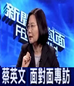 新聞面對面(2012年12月03日)專訪蔡英文|台灣e新聞