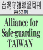 第53期台灣守護周刊|台灣e新聞
