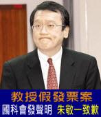 教授假發票案 國科會發聲明 朱敬一致歉 |台灣e新聞