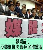 蘇貞昌:反壟斷修法應照民進黨版|台灣e新聞