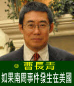 曹長青:如果南周事件發生在美國 |台灣e新聞