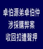 卓伯源弟卓伯仲涉採購弊案 收回扣遭聲押|台灣e新聞