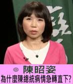 為什麼陳總統病情急轉直下?|◎ 陳昭姿∣台灣e新聞