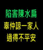 陷害陳水扁 辜仲諒一家人過得不平安∣台灣e新聞