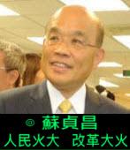 蘇貞昌:人民火大 改革大火|台灣e新聞