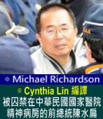 被囚禁在中華民國國家醫院精神病房的前總統陳水扁∣◎Cynthia Lin 編譯|台灣e新聞