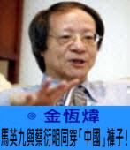 馬英九與蔡衍明同穿「中國」褲子!∣◎金恆煒∣台灣e新聞