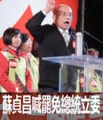火大遊行 蘇貞昌喊罷免總統立委|台灣e新聞