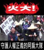 113火大遊行 守護人權正義的阿扁大隊|台灣e新聞