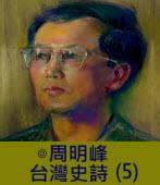 台灣史詩 (5) -台語朗誦-(漢字版)∣◎周明峰|台灣e新聞